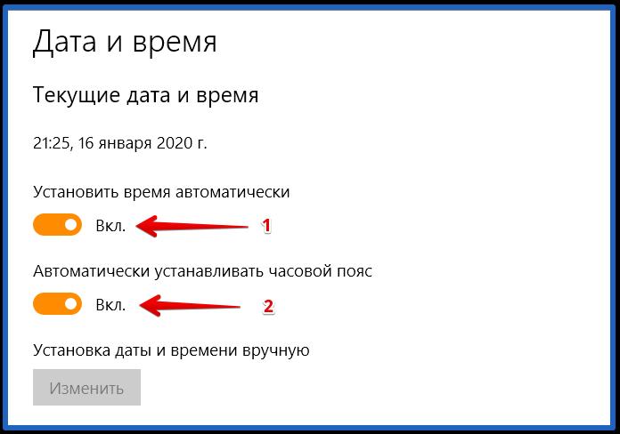 16-01-ubrat-oshibku-chasov-v-google-chrome-2.png