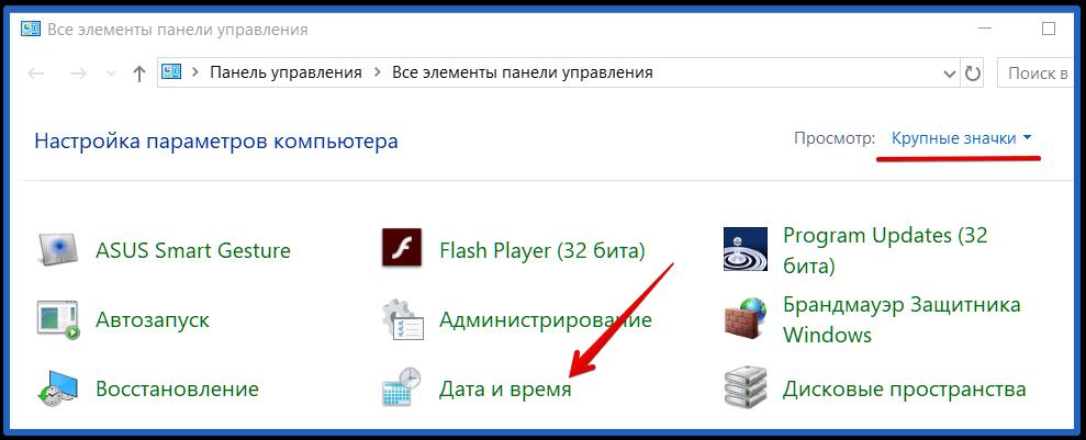 16-01-ubrat-oshibku-chasov-v-google-chrome-4.png