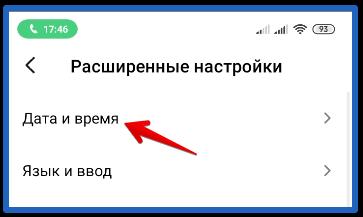 16-01-ubrat-oshibku-chasov-v-google-chrome-10.png