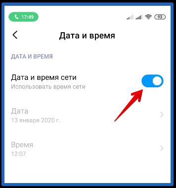 16-01-ubrat-oshibku-chasov-v-google-chrome-11.png