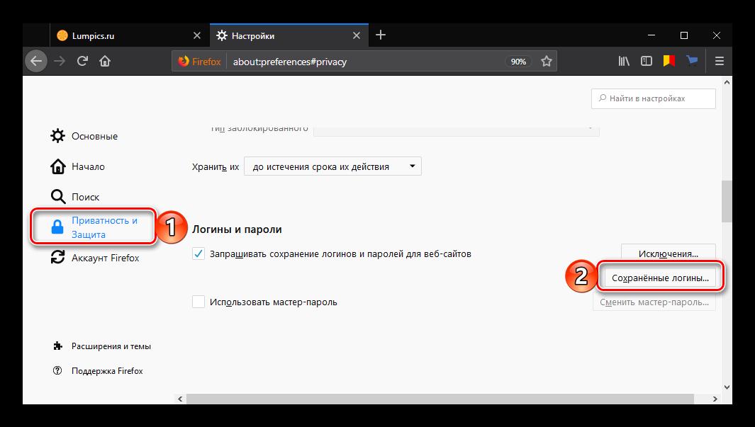 Prosmotr-sohranennyih-loginov-i-paroley-v-brauzere-Mozilla-Firefox-dlya-Windows.png