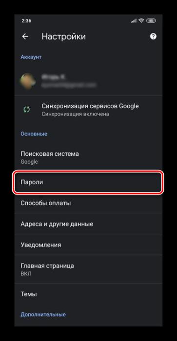 otkryt-razdel-paroli-v-nastrojkah-brauzera-google-chrome-na-android.png