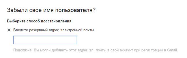 kak-uznat-password-ot-akkaunta-google3.png