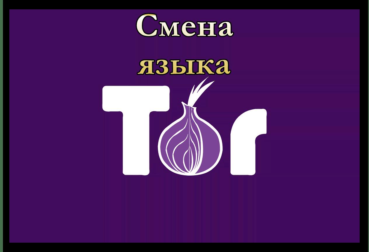 Kartinka-Kak-pomenyat-yazyk-v-Tor-Browser.png