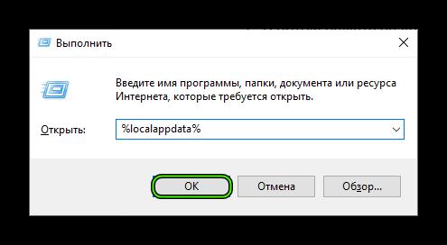 Komanda-localappdata-v-dialogovom-okne-Vypolnit.png