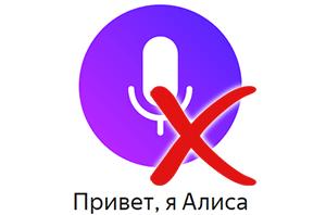 Disable-Alisa-in-Yandex-browser-logo.png