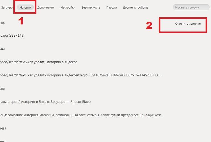 perehodite-na-stranicu-ochisheniya-cherez-nuzhnuyu-knopku.jpg