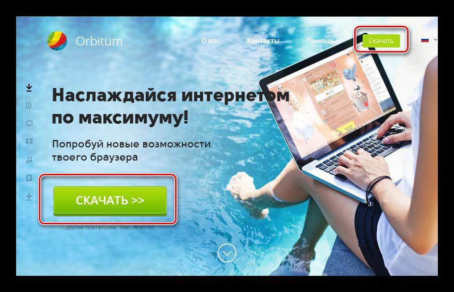 Skachivanie-brauzera-Orbitum-dlya-VKontakte.png