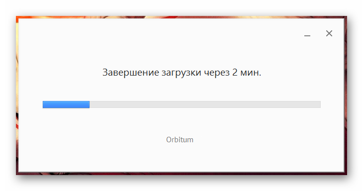 Rabota-ustanovshhika-brauzera-Orbitum.png
