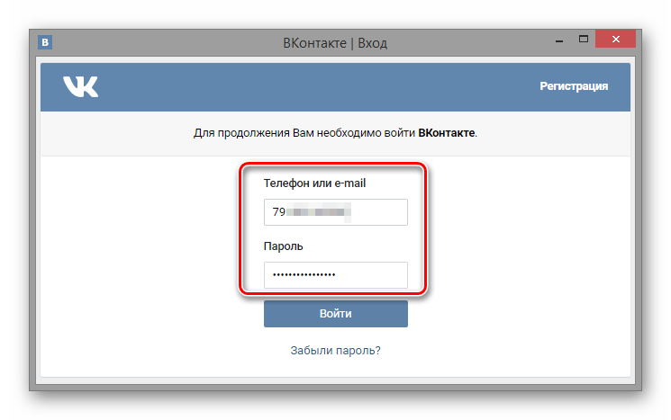 Vvod-registratsionnyih-dannyih-VKontakte-cherez-Orbitum.png