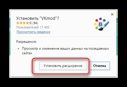 Ustanovka-rasshireniya-VKMOD-v-Hrom.png