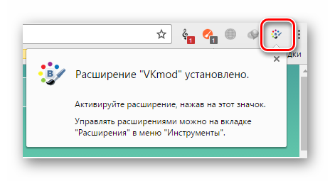 Ustanovlennoe-rasshirenie-VKMOD-dlya-VKontakte.png