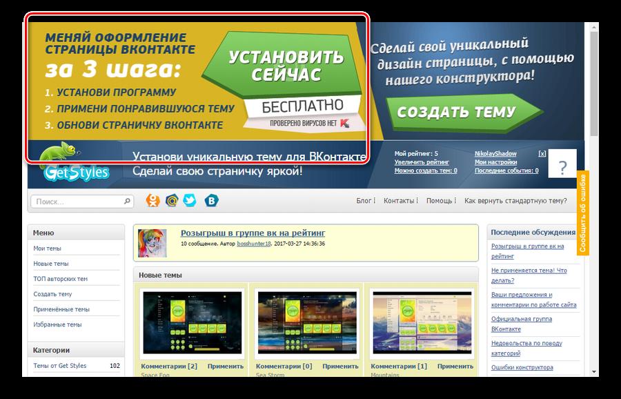 Nachalo-ustanovki-rasshireniya-Get-Style-dlya-VKontakte.png
