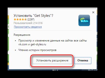 Podtverzhdenie-ustanovki-rasshireniya-Get-Style-dlya-VKontakte.png