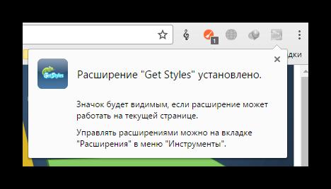 Ustanovlennoe-rasshirenie-Get-Style-dlya-VKontakte.png
