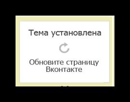 Uspeshnaya-ustanovka-temyi-ot-Get-Style-dlya-VKontakte.png