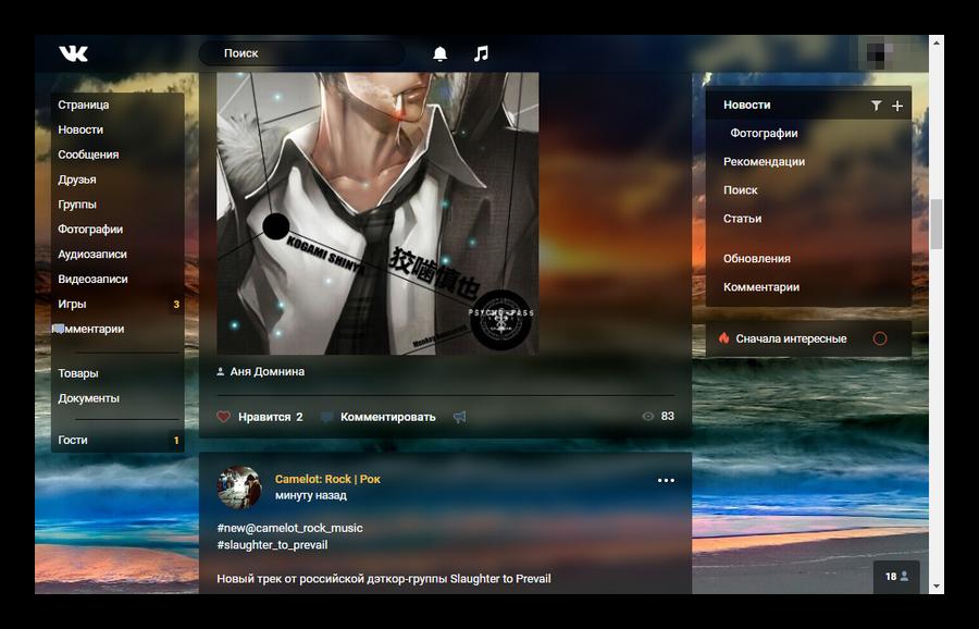 Novoe-oformlenie-VKontakte-ot-Get-Style.png