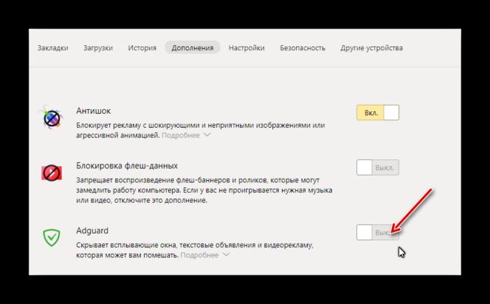 V-dopolnenii-Adguard-peremeshhaem-polzunok-v-rezhim-Vy-kl.--e1525807730216.png