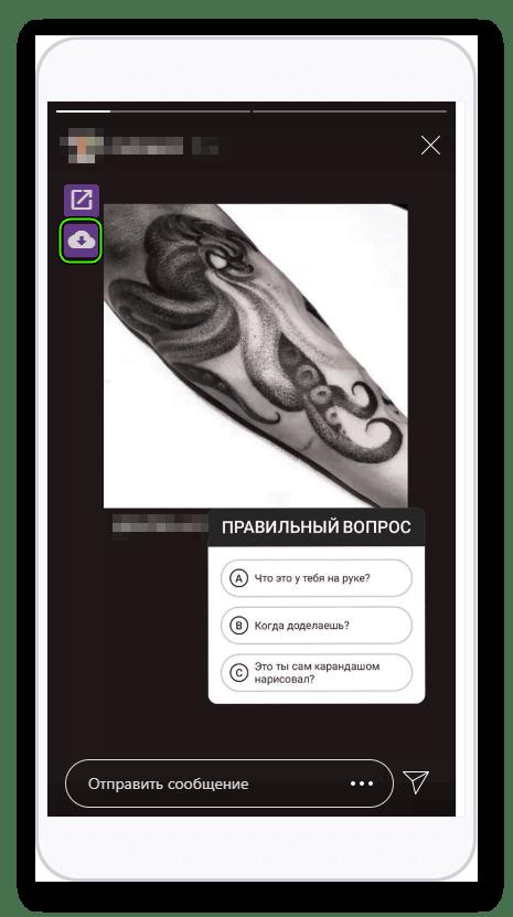 Skachat-Storiz-v-Web-IG-Story-dlya-Google-Chrome.png