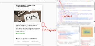 kak-posmotret-mobilnuyu-versiyu-sajta-na-kompyutere.png