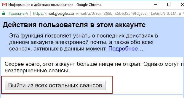 gmail-exit-button2.jpg