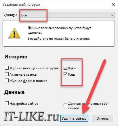 udalit-vsyo-firefox.jpg