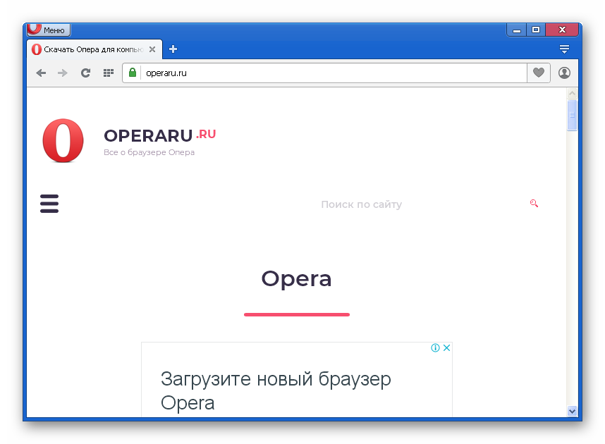 Obshhij-vid-brauzera-Opera-dlya-Windows-XP.png