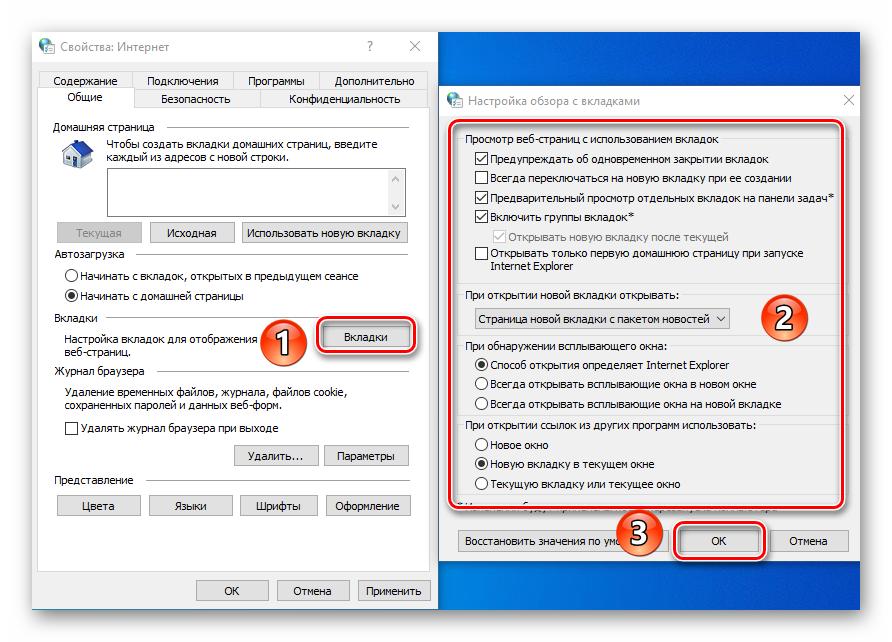 izmenenie-parametrov-vkladok-v-nastrojkah-internet-explorer.png