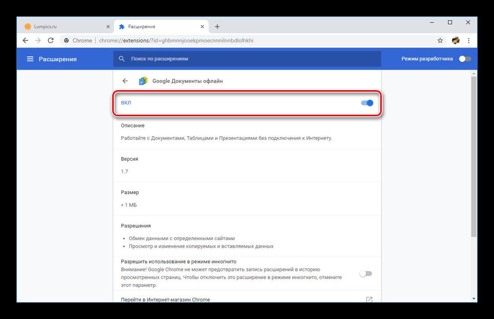 Otklyuchenie-otdelnogo-rasshireniya-v-Google-Chrome.png