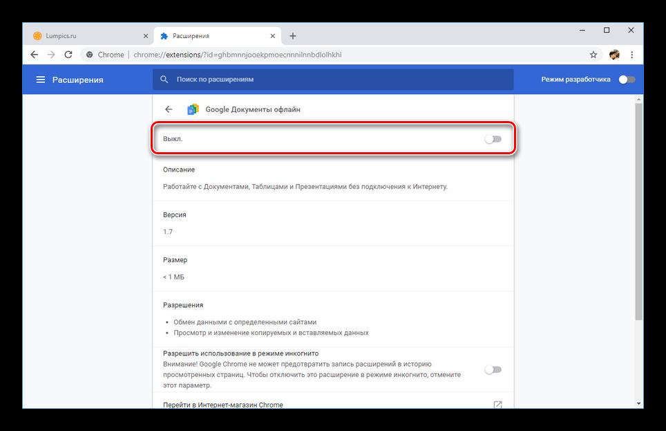 Uspeshnoe-otklyuchenie-otdelnogo-rasshireniya-v-Google-Chrome.png