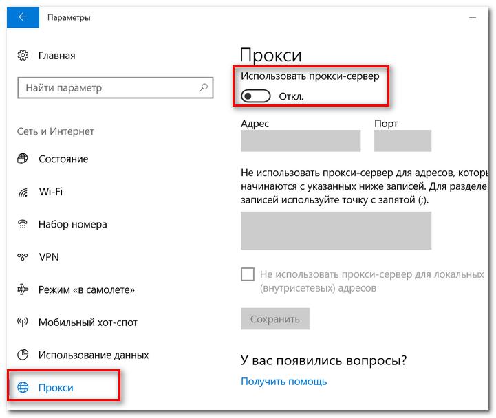 Proksi-server-otkl..png