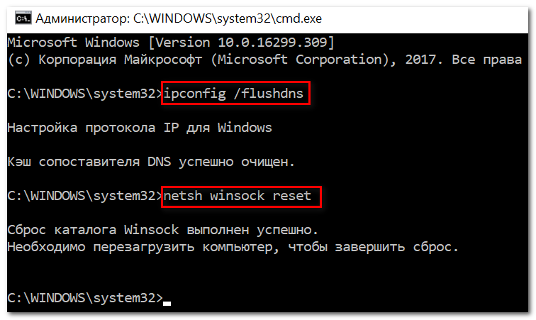 Sbros-ke`sh-DNS-v-komandnoy-stroke.png