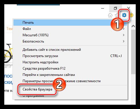 1500797711_skachat-activex-dlya-windows-7.png
