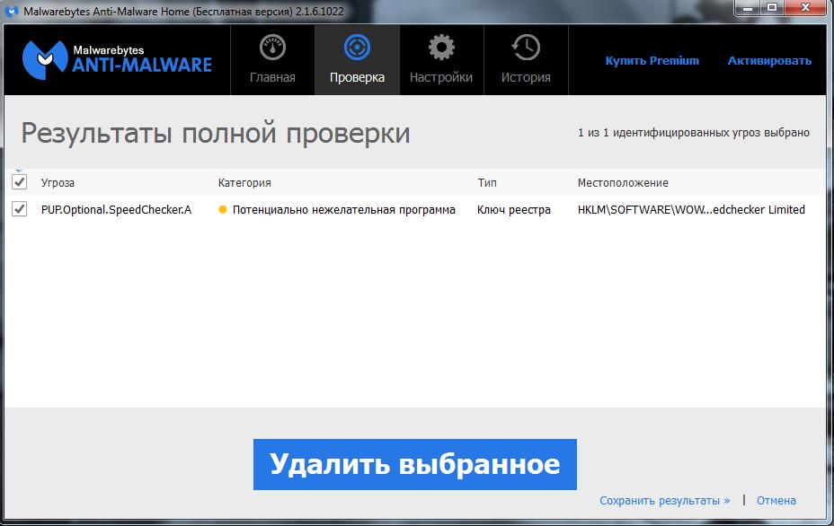 rezultat-skanirovaniya-antimalware.png