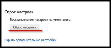 sbros-brauzera-na-zavodskie-ustanovki.png
