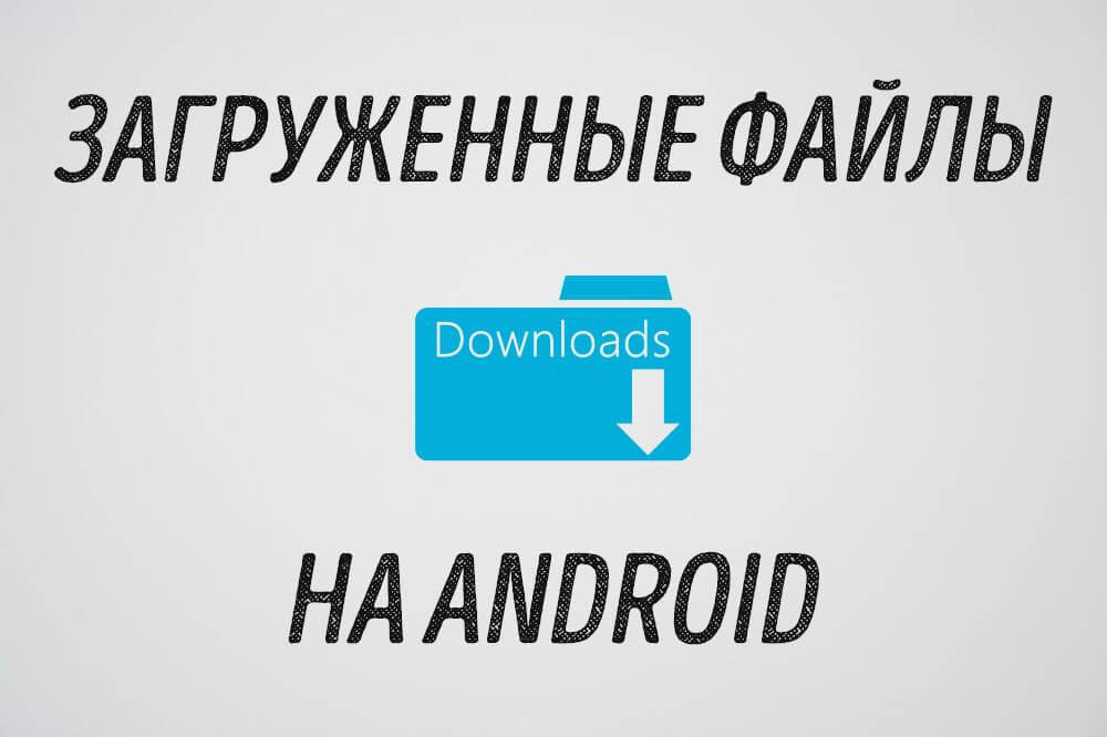 downloads-android.jpg