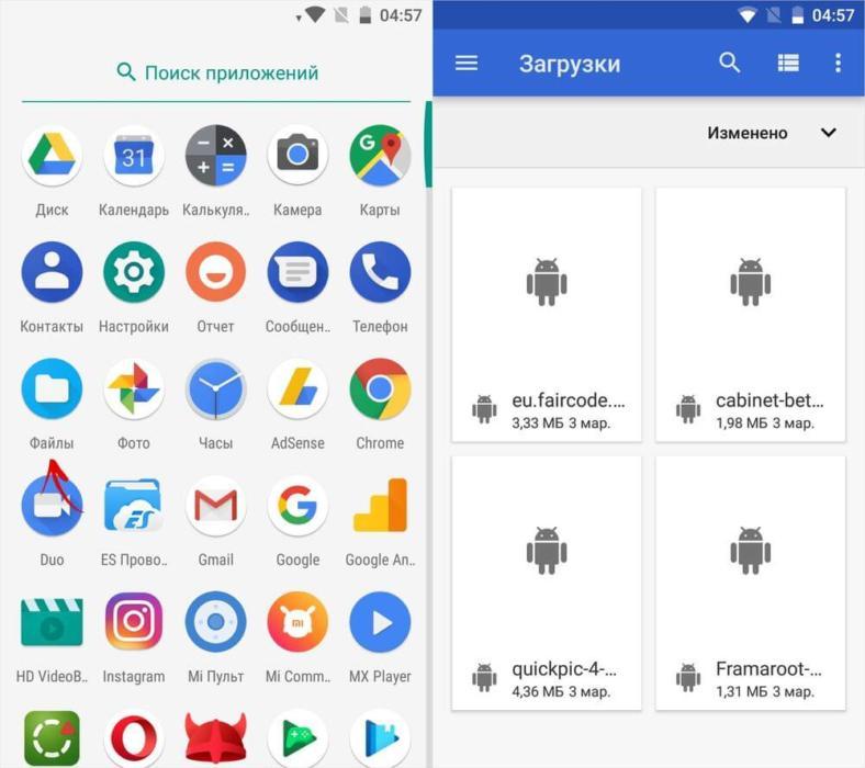 загрузки-android-8.0.jpeg