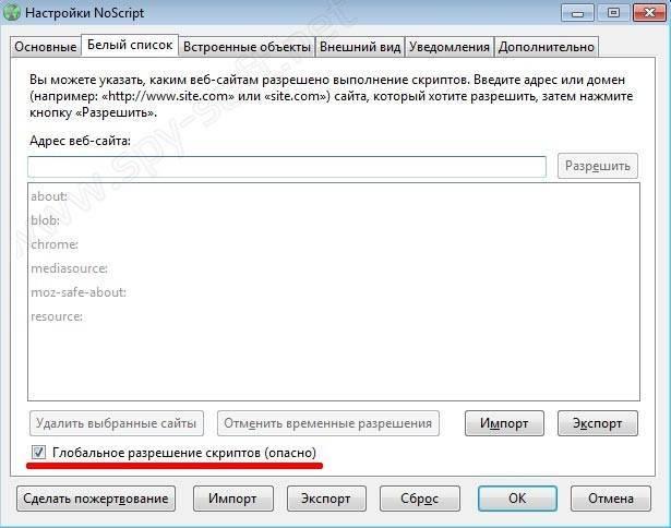 nastrojka-noscript-2.jpg