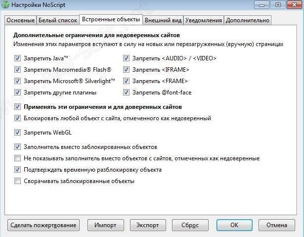 nastrojka-noscript-3.jpg