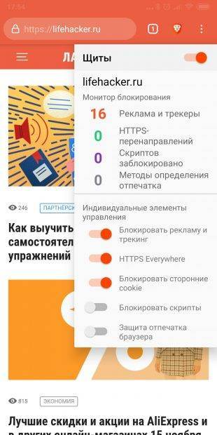 Screenshot_2018-11-15-17-54-57-048_com.brave_.browser_1542284446-310x620.jpg