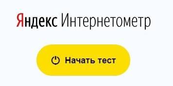 яндекс-интернетометр.jpg