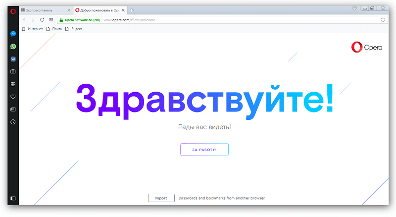 glavnaya-stranitsa-opera-nekst.png