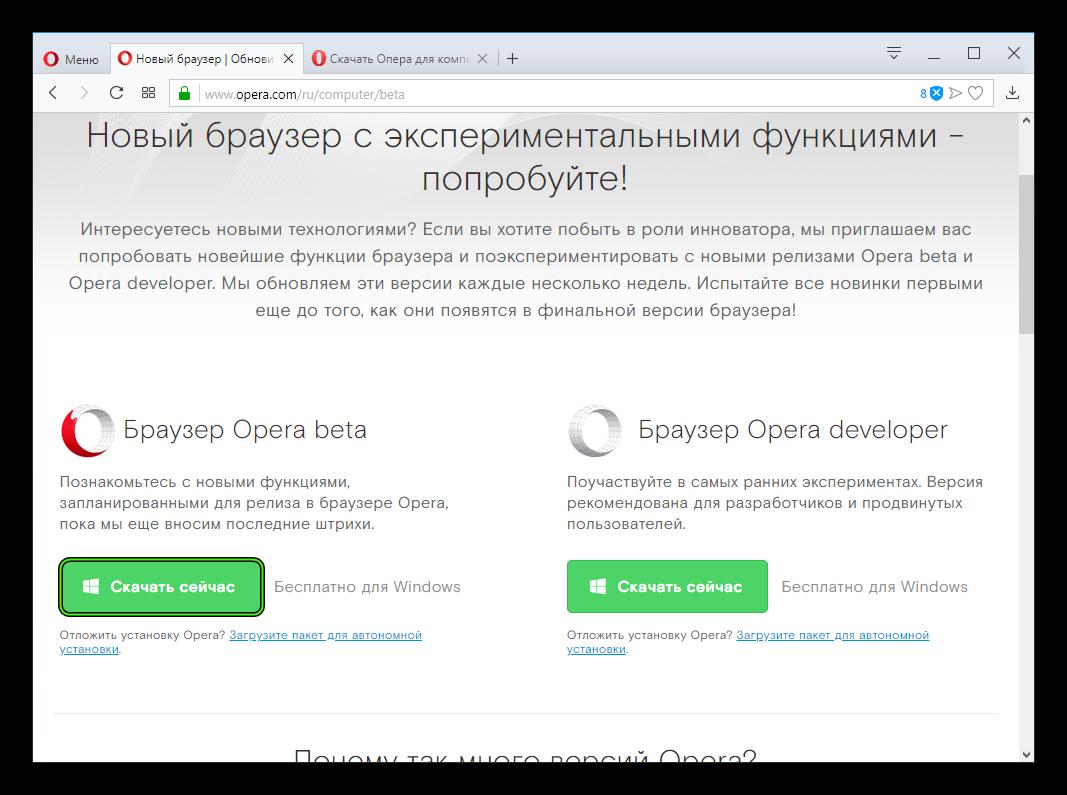 Skachat-sejchas-brauzer-Opera-beta.png