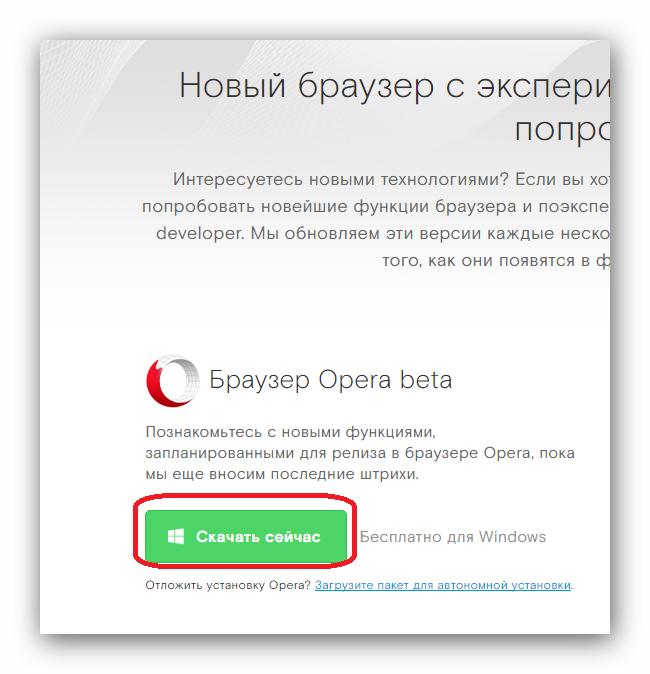 Скачать-с-официального-сайта-установочный-файл.png