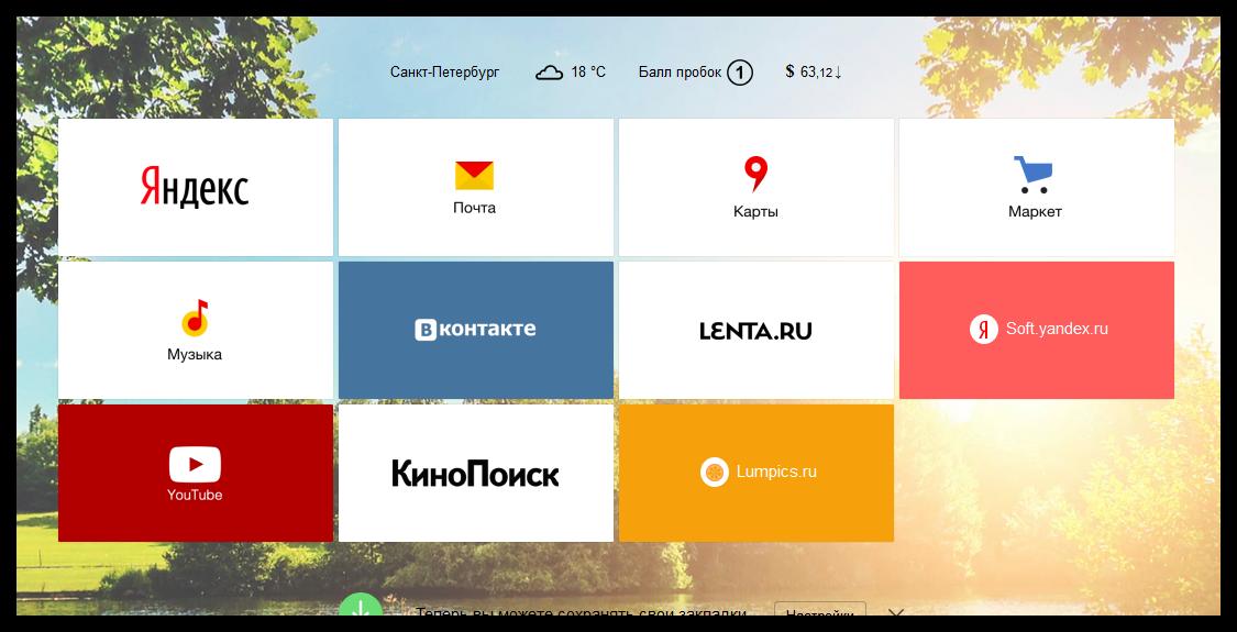 Luchshie-dopolneniya-dlya-Firefox-15.png