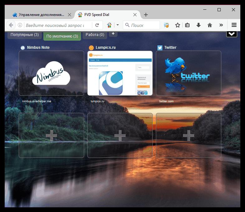 Luchshie-dopolneniya-dlya-Firefox-16.png