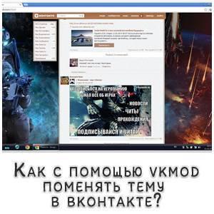 kak-pomenyat-temu-vkontakte.jpg