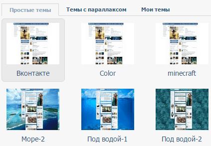 temy-vkontakte.png