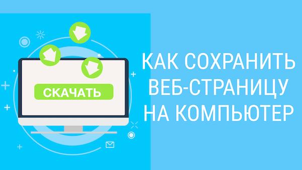 как_сохранить_страницу_с-интернета_на_компьютер.jpeg
