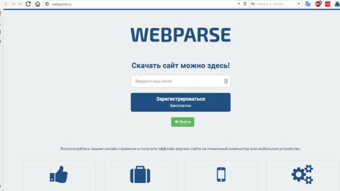 Interfejs-onlajn-servisa-WebParse-e1541799453950.png